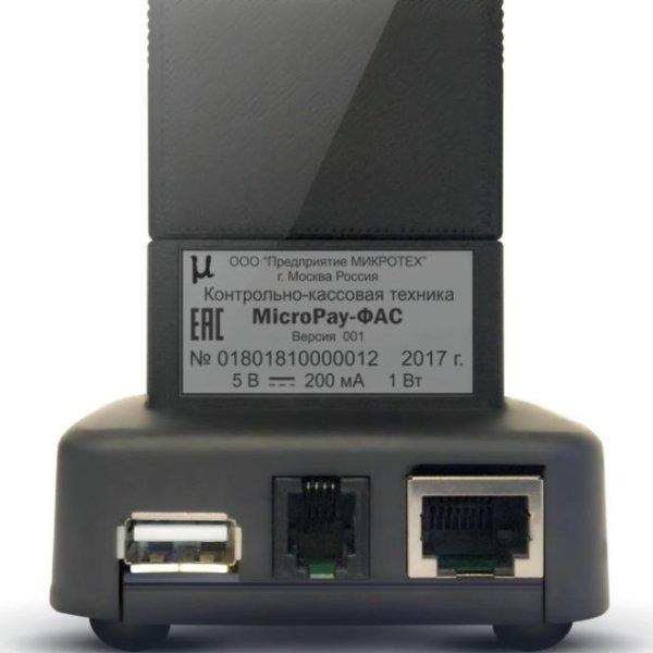 Онлайн-касса для рынка MicroPay-ФС