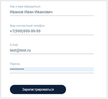 заполненная регистрационная форма