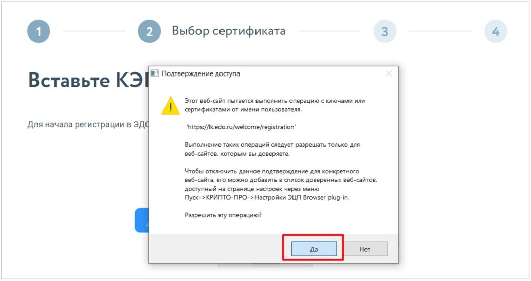 регистрация в лк эдо выбор сертификата