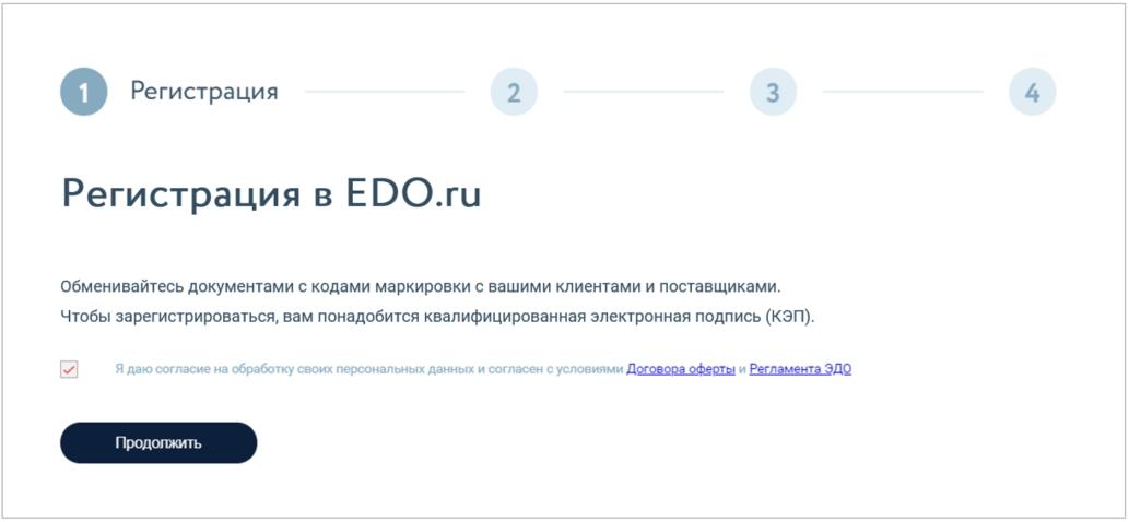 регистрация в EDO.ru шаг 2