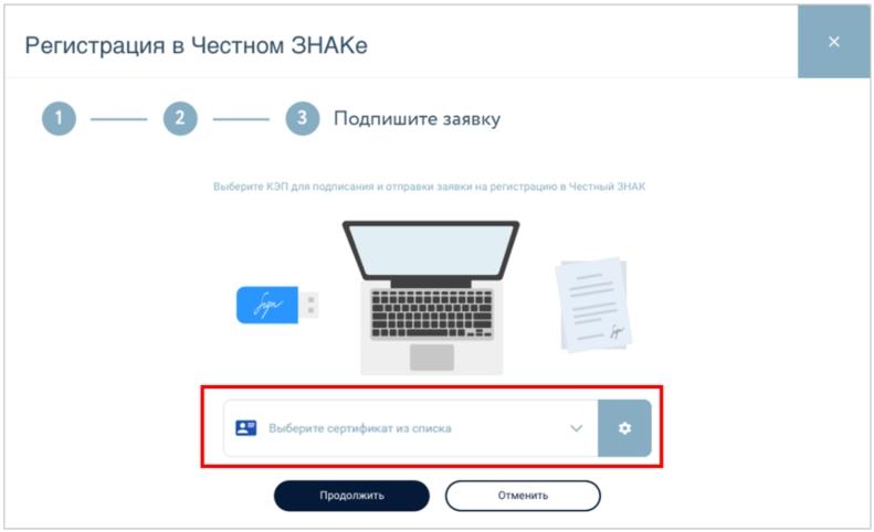 регистрация в честном знаке выбор сертификата