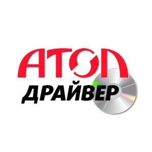 ПО Атол: Драйвер устройств ввода v.8.x 1 рабочее место